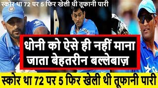 ms dhoni is not considered like this, the best batsman, score was 72 on the 5 and a stormy turn,