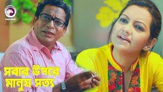 Sobar Upore Manush Sotto | Mosharraf Karim | Nawsheen | Bangla Natok Funny Scene