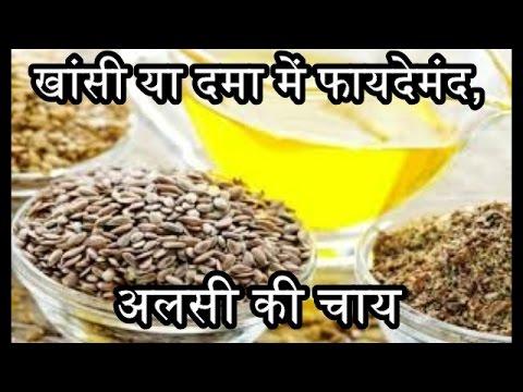 khasi  ya dama me faydemand asli ki chai  खांसी या दमा में फायदेमंद, अलसी की चाय