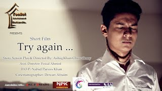Try Again। Bangla Short Film 2015 with Subtitled । Ashiq Khan। **Must Watch**