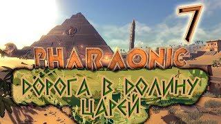 Pharaonic Серия 7 Дорога в долину царей