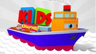 Ship | sea vehicles for children | 3D videos by kids channel | cartoon cargo ships