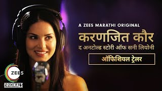 Karenjit Kaur: The Untold Story of Sunny Leone | Official Marathi Trailer | Premieres 16th July