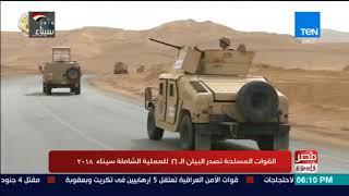 مصر في أسبوع   أبرز الأخبار التي مرت على المحروسة خلال أسبوع