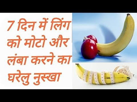 Xxx Mp4 7 दिन में लिंग को मोटा और लम्बा करने के घरेलु उपाय लिंग को मोटा करने के घरेलू नुस्खे In Hindi 3gp Sex