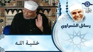 الشيخ الشعراوي | خشية الله