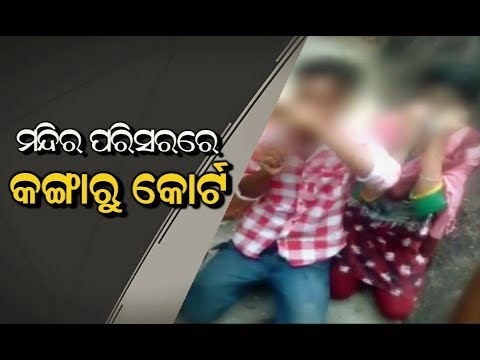 Xxx Mp4 Another Video Of Nayagarh Goes Viral In Social Media 3gp Sex