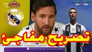 هل تعلم ماذا قال ميسي عن ريال مدريد بعد رحيل كريستيانو رونالدو ؟ || تصريح مفاجئ ||