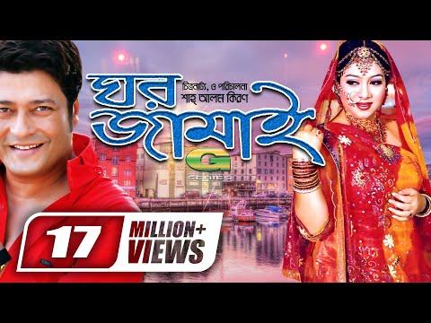 Xxx Mp4 Ghar Jamai HD1080p Ferdous Shabnur Prabir Mitra Shahidul Islam Sacchu Bangla Hit Movie 3gp Sex