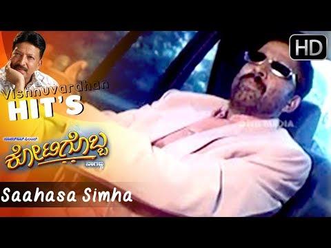Xxx Mp4 Saahasa Simha Kotigobba Kannada Movie SPB Vishnuvardhan Hit Songs HD 1080p 3gp Sex