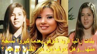 بنات رانيا فريد شوقى بعدما كبروا نسخة منها...وهل تعرف من هو الفنان أبوهما ؟
