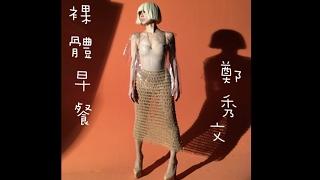 鄭秀文 Sammi Cheng - 裸體早餐 (Official MV)