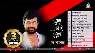 Andrew Kishore - Bhul Sobi Bhul | ভুল সবই ভুল | Full Audio Album