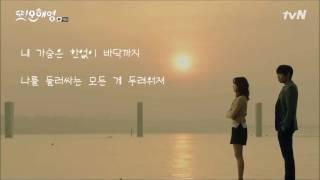 정승환 - 너였다면 (또 오해영 OST Part 5) 가사