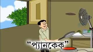 নন্টে ফন্টে বাংলা কাটুন