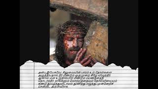 Stations Of The Cross in Tamil - சிலுவைப்பாதை