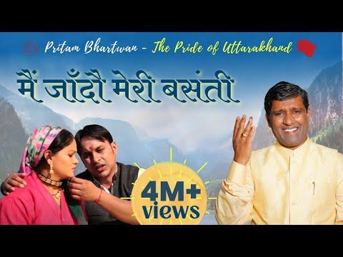 Watch: Full HD new Garhwali Song of Pritam Bhartwan Mai Jandu Meri Vasanti