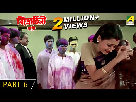 Xxx Mp4 Bidrohini Naari Bengali Movie Part 6 17 Rachana 3gp Sex