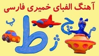 Farsi/Persian Alphabet, claymation | آهنگ الفبای خمیری فارسی