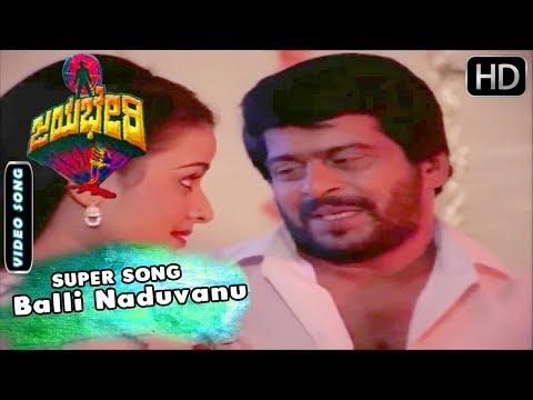 Xxx Mp4 Shankarnag Kannada Song Jayabheri Balli Naduvanu Kannada Song Shankarnag Bhavya 3gp Sex