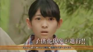 Jikai! Kamen Rider Ghost! ~Ep 32~ RAW