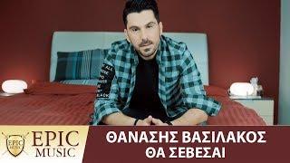 Θανάσης Βασιλάκος - Θα Σέβεσαι | Thanasis Vasilakos - Tha Sevesai - Official Music Video