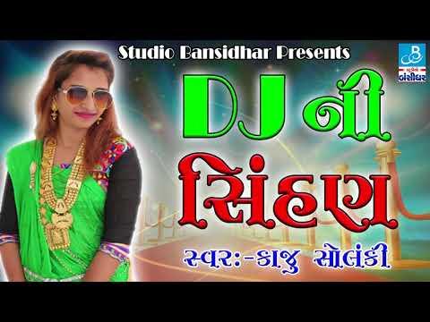 Xxx Mp4 Kaju Solanki 2017 Dj Ni Sihan Gujarati Garba Dj Mix Studio Bansidhar 3gp Sex