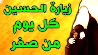 زيارة الامام الحسين عليه السلام في اول ليلة من شهر صفر~ زيارة الحسين في كل يوم وليلة صفر