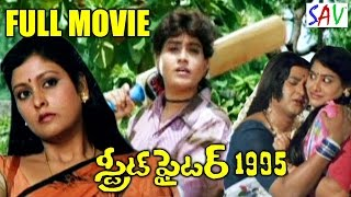 Street Fighter Telugu Full Length Movie - Vijaya Shanthi, Jayasudha, Sudhakar