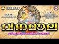 മധുരിതമായ ശ്രീ ഗുരുവായൂരപ്പ ഗീതങ്ങൾ | Vanamala | Sree Guruvayoorappa Devotional Songs Malayalam