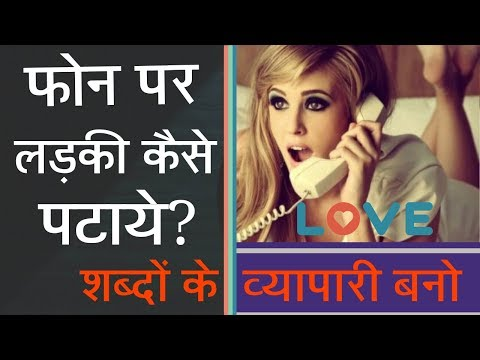 Xxx Mp4 How To Impress Girl On Phone In Hindi 3gp Sex