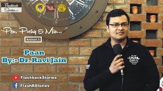 Paan | Hindi Poetry By Dr. Ravi Jain | PPMS03 | Flashback Stories