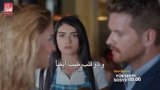 مسلسل الطبقة المخملية الحلقة 14 مترجمة للعربية - الإعلان الأول