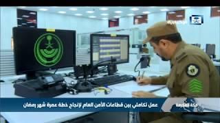 عمل تكاملي بين قطاعات الأمن العام لإنجاح خطة عمرة شهر رمضان