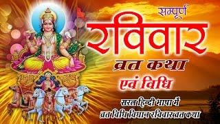 Ravivar Vrat Katha || रविवार व्रत कथा || सूर्य देव व्रत || Sunday Fast Story || Bhakti Bhajan Kirtan