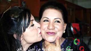 HOT Iraqi Women فضائح اصول الفنانات الكاوليات و فنانات عراقيات هلاقه في الخليج