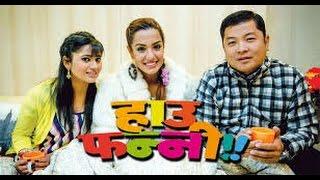 new nepali full movie how funny leaked!!! How funny full movie