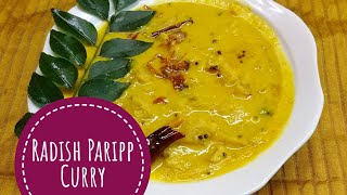 ഊണ് കഴിക്കാൻ കിടിലൻ ഒഴിച്ചുകറി - റാഡിഷ് പരിപ്പ് കറി //  Radish Parippu Curry // COOK with SOPHY