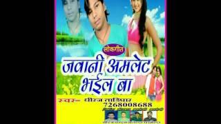 Jawniya  amlet bhail ba Dhiraj tadipar
