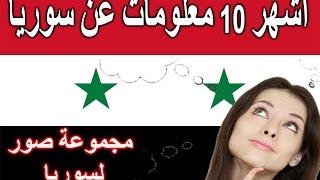 10 معلومات عن سوريا يجب ان تعرفها | مجموعة صور لسوريا  bassem touch