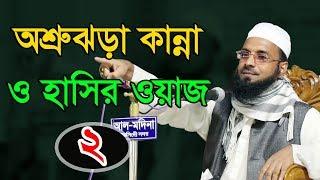 Abdul Khalek Soriotpuri Bangla Waz 2018 | অশ্রুঝড়া কান্না ও হাসির ওয়াজ (২)