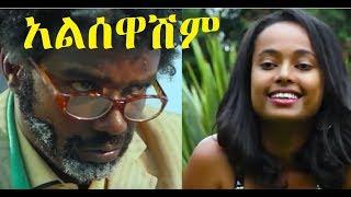 አልሰዋሽም Alsewashem Ethiopian film 2018