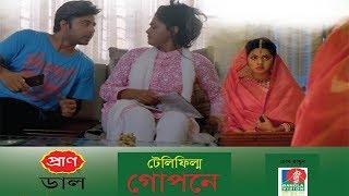 Gopone-গোপনে | EID TELIFILM 2018 | Afran Nisho | Tisha | Nadia Nodi | Full HD