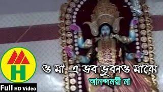 O Ma E Vobo Bhubono Majhe - Anandamoye Maa - Hindu Religious Song