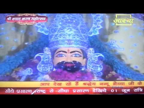 Shree Shyam Sharan Mahotsav 2013 - Sajdhaj kar bethyo sawariyon