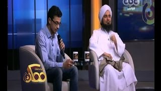 #ممكن | شاهد…مصطفى عاطف يغني للحب بأنشودة دينية والحبيب الجفري يبكي