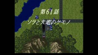 Super Robot Wars F Final (SS) (無改造) 第61話 地上篇