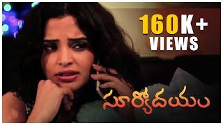 Suryodayam - New Telugu Short Film 2016 || by Madhu Dyumani