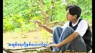 A Way Ka Chit Thu - Lay Phyu