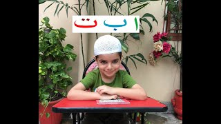 Lesson 1 | ا ب ت | Noorani Qaida